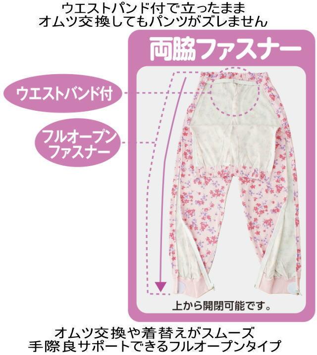 介護パジャマ