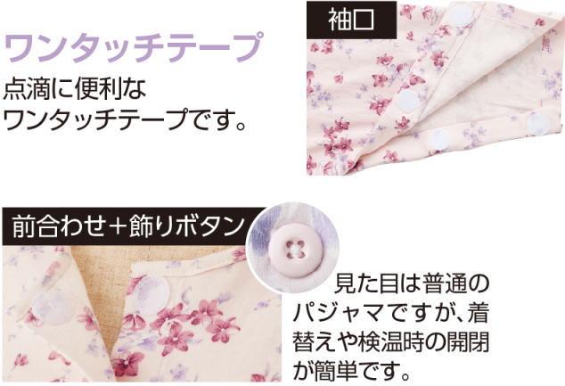 婦人介護パジャマ