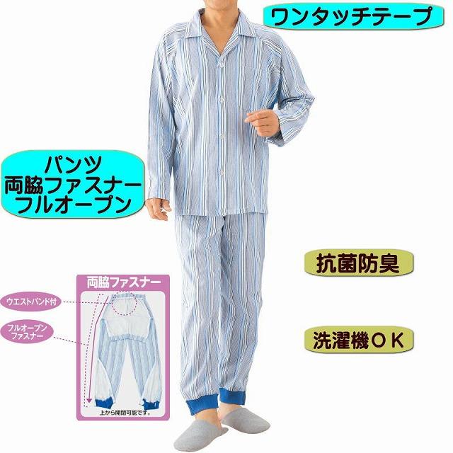 紳士介護パジャマ