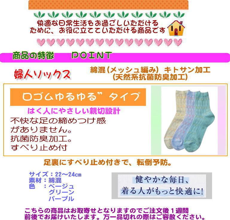 介護用婦人靴下