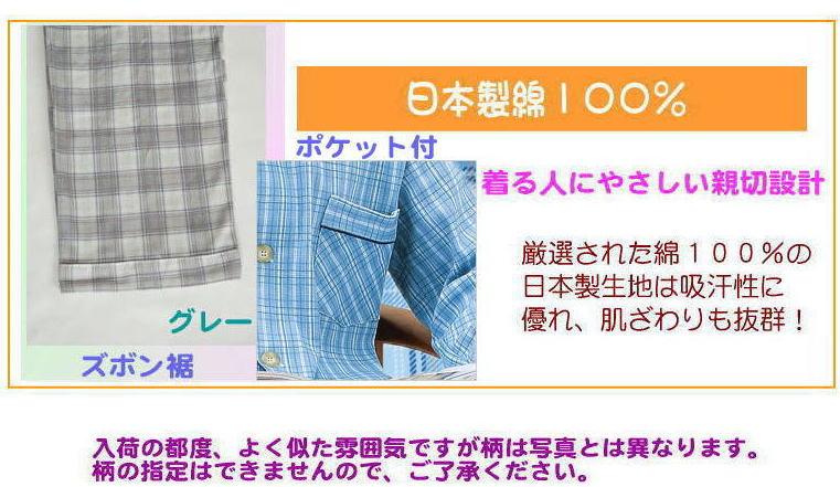 紳士介護用パジャマ